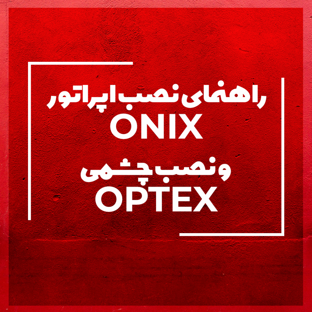 onix and optex automatic
